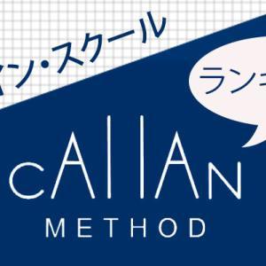 カランメソッド・オンラインスクールランキング!何処が爆速で英語習得可能?