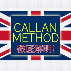 カランメソッドとは:英語初心者には効果なし!?元英会話講師が徹底解明!