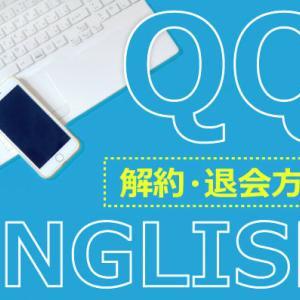 QQ イングリッシュ退会・解約方法を画像で解りやすく説明【2分でOK】