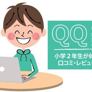 子供オンライン英会話QQキッズを小学2年生が体験・本音口コミレビュー!