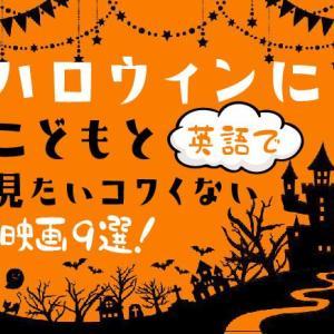 ハロウィンに子供と英語で楽しむ・お勧め映画9選!ディズニーや定番物まで!