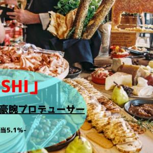 【タイ株】日本食ブーム/豪腕プロデューサー「OISHI」高配当5.1%