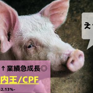 【タイ株】豚肉価格急騰↑業績急成長◎セブン店内王/CPF2.13%