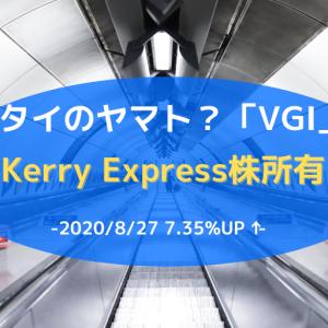 【タイ株】タイのヤマト?Kerry Express株所有「VGI」7.35%UP