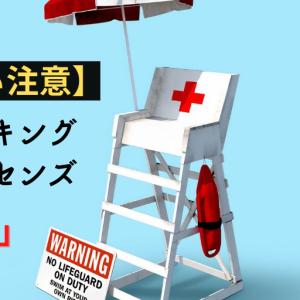 【タイ株】取り扱い注意!バーガーキング/スウェンセンズ「MINT」