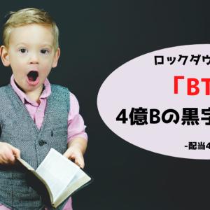 タイ株市況、ロックダウン中でもBTS4億Bの黒字を確保!配当4.61%
