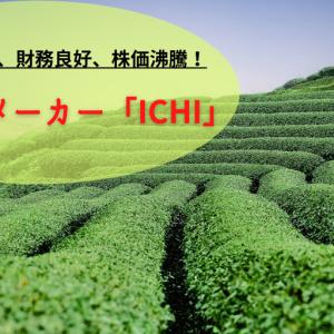 ■業績好調、財務良好、株価沸騰!ICHIタンは市場走る!!タイ株