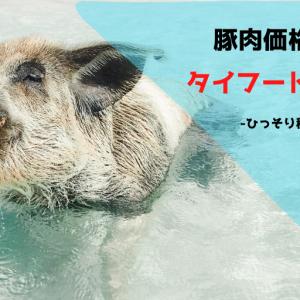 ■豚価格下落!タイフードTFG-3.95%落下/ひっそり種まき中タイ株
