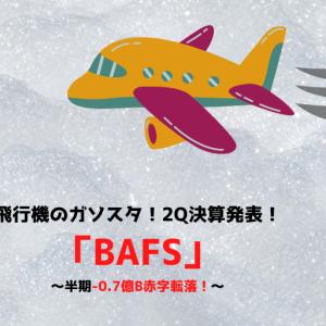 ■飛行機のガソスタBAFS2Q決算発表!半期で-0.7億B赤字転落!タイ株