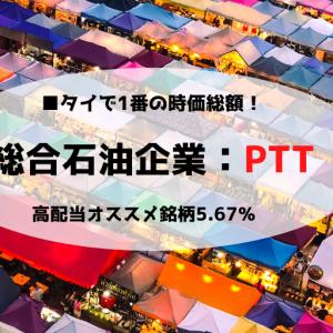 ■SET最大時価総額!総合石油PTT高配当オススメ銘柄5.67%タイ株