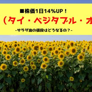■株価1日14%UP!TVOサラダ油の値段はどうなるの?4.64%タイ株