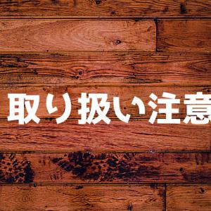 """■配当生活""""必須銘柄""""建設資材業界/利回り5%前後.取り扱い注意!"""