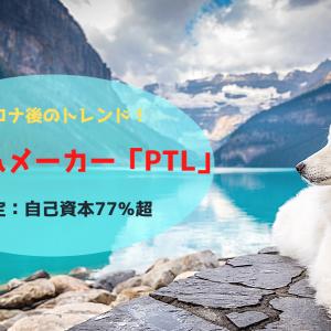 ■コロナ後のトレンド!フィルムメーカー自己資本77%超PTLタイ株