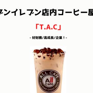 ■セブンの親友「TAC」ALLCafe運営企業/高財務/高成長3.58%