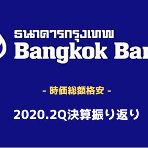 ■株価崖っぷちのバンコク銀行!超高配当7.37%銀行口座は大丈夫?