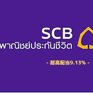 ■反政府デモから不利用圧力!SCB銀行持つか?超高配当9.38%