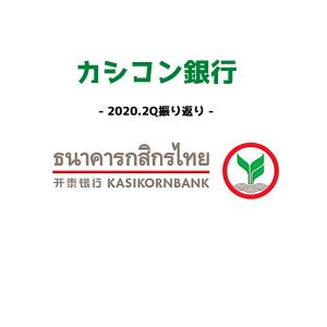【メガバンク】不良債権300億B!20.2Qカシコン銀行高配当6.86%