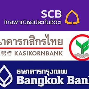 【メガバンク】最強はどこ?バンコク銀行/SCB銀行/カシコン銀行まとめ