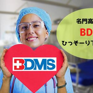 【ヘルスケア】名門高級病院BDMSがひっそーり下落中!配当3.04%