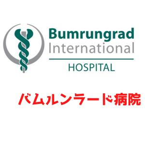 【ヘルスケア】孤高の高級病院バムルンラート優良財務3.25%