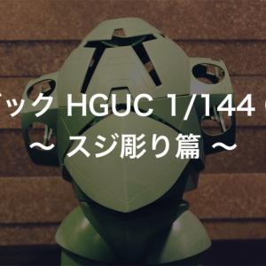 ゾック HGUC 1/144 ② 〜 スジ彫り篇 〜