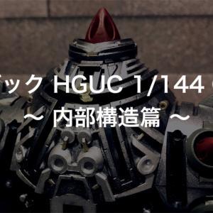 ゾック HGUC 1/144 ③ 〜 内部構造篇 〜