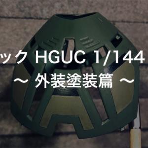 ゾック HGUC 1/144 ④ 〜 外装塗装篇 〜
