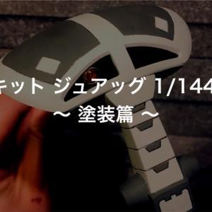 旧キット ジュアッグ HG 1/144 ② ~ 塗装篇 ~