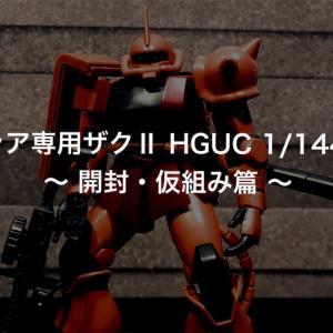 シャア専用ザクⅡ HGUC 1/144 ① 〜開封・仮組み篇 〜
