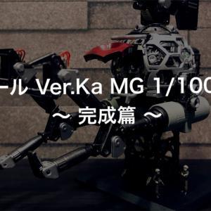 ボール Ver.Ka MG 1/100 ② ~ 完成篇 ~