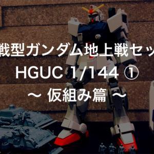 陸戦型ガンダム地上戦セット HGUC 1/144 ① ~ 仮組み篇 ~