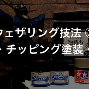 ウェザリング技法 ③ ~ チッピング塗装 ~