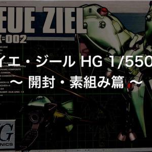 ノイエ・ジール HG 1/550 ① ~ 開封・素組み篇 ~