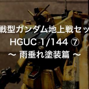 陸戦型ガンダム地上戦セット HGUC 1/144 ⑦ ~ 雨垂れ塗装篇 ~