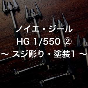 ノイエ・ジール HG 1/550 ② 〜 スジ彫り・塗装1 〜