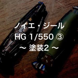 ノイエ・ジール HG 1/550 ③ 〜 塗装2 〜