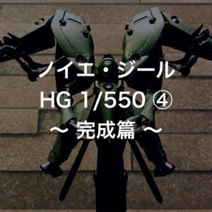 ノイエ・ジール HG 1/550 ④ 〜 完成編 〜