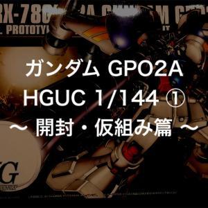 ガンダム GP02A HGUC 1/144 ① 〜 開封・仮組み篇 〜