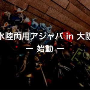 【水陸両用アジャバ in 大阪】始動…!