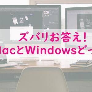 MacとWindowsどっちを選ぶ?あなたにおすすめが見つかる