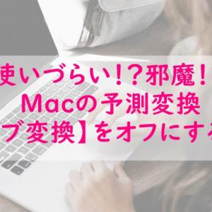 Windowsユーザー必見!Macの予測不能な予測変換を止める方法