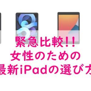 【緊急比較!】iPad AirとiPad Proどっちを選ぶ!?2020年9月版