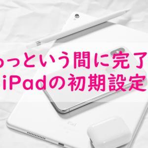 たったの3分で完了!iPad Proの初期設定