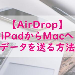 3手順でOK!AirDropを使ってiPadからMacbookに動画ファイルを送る方法