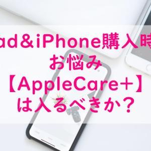 【AppleCare+】は入るべき?あとからでも加入できる