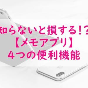 本当はすごい! Appleの「メモアプリ」の4つの便利機能