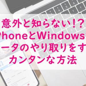 【知らなきゃ損!】iPhoneからWindowsへデータをカンタンに送る方法