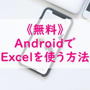 AndroidでExcelを無料で使う方法