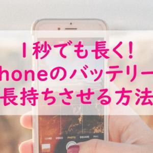1秒でも長く!iPhoneのバッテリ―を長持ちさせる方法