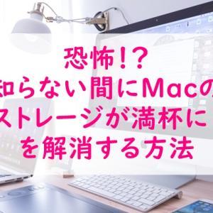 iMovieの作業用ファイルでMacのストレージが満杯を解消する方法